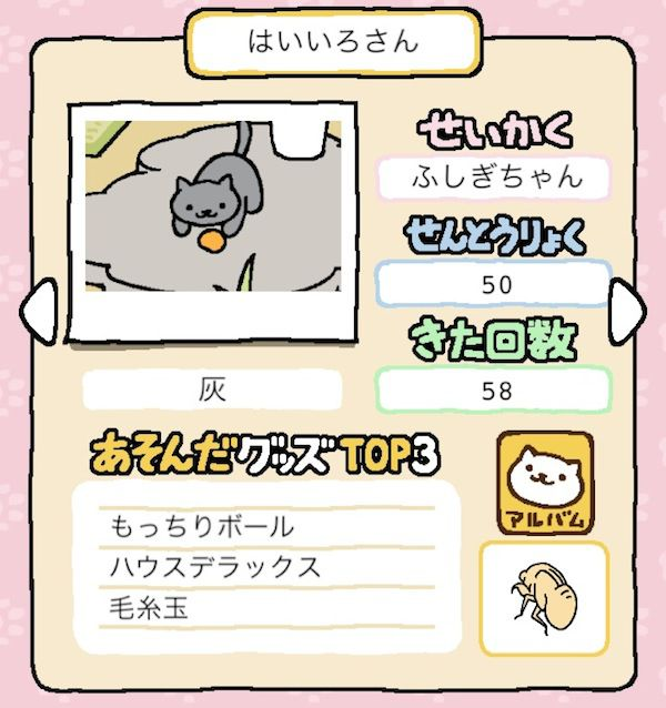 You can rename your cats and keep track of them.
